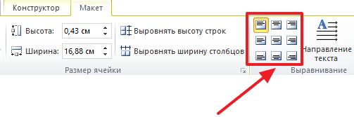 как сделать вертикальным текст в word 2010