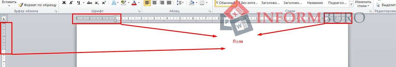как сделать видимыми поля в word 2007