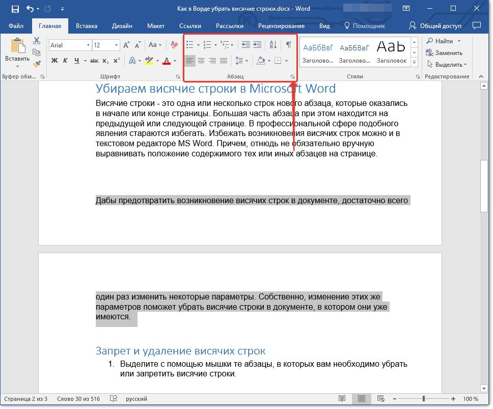 как сделать висячую строку в word