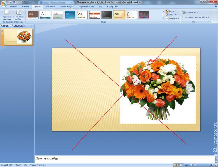 как сделать визитку в powerpoint