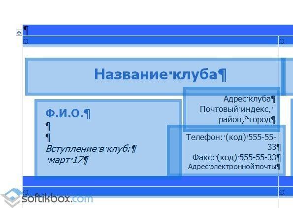 как сделать визитную карточку в word 2007