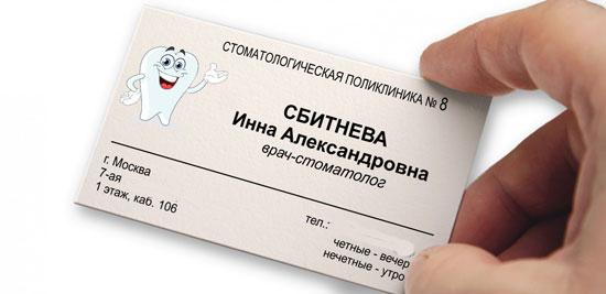как сделать визитную карточку в word 2013