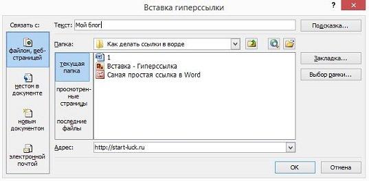 как сделать внутренние ссылки в word