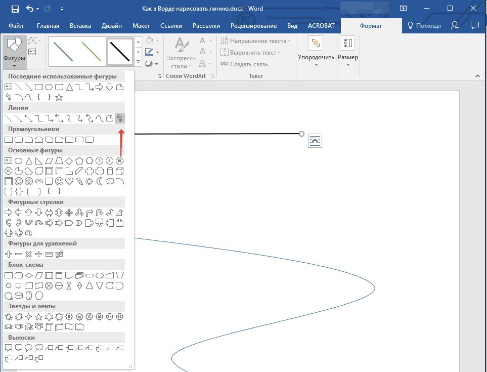 как сделать волнистую линию в word