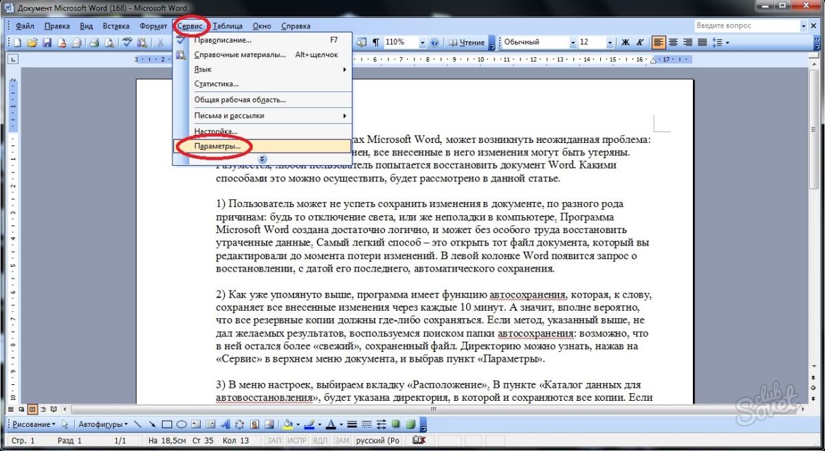 как сделать восстановление документа word