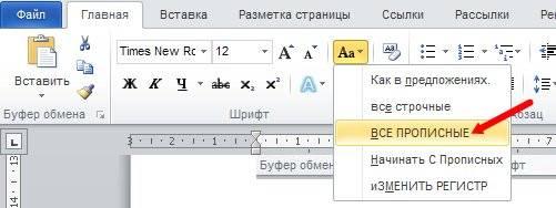 как сделать все буквы заглавными в word 2010