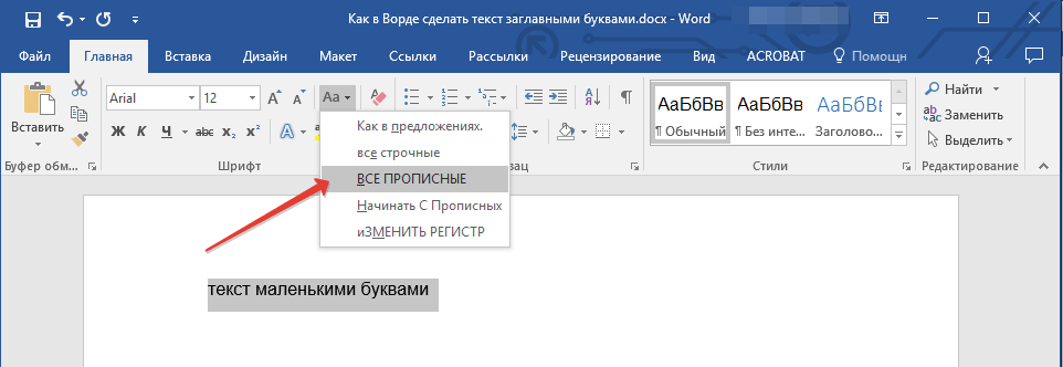 как сделать все буквы заглавными в word mac