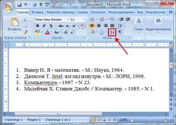 как сделать выпадающий список в word 2003