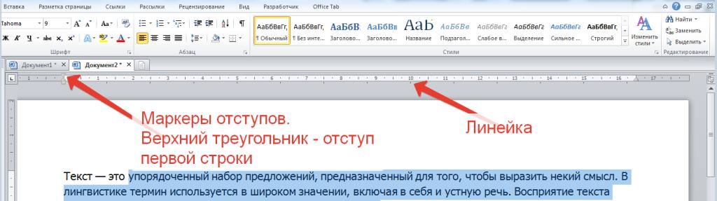 как сделать выравнивание по ширине в word 2007