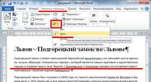 как сделать выравнивание по ширине в word 2013