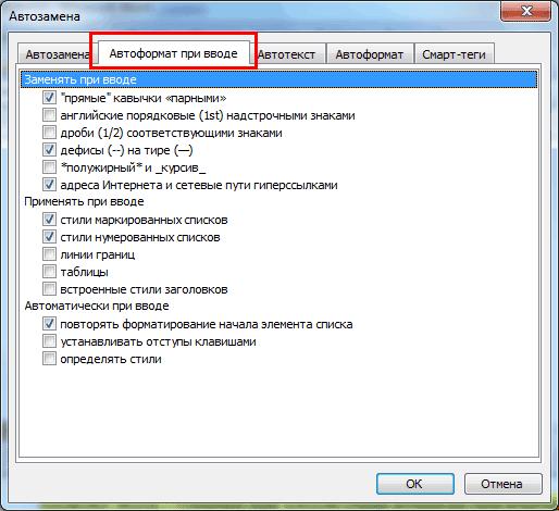 как сделать word 2003 программой по умолчанию