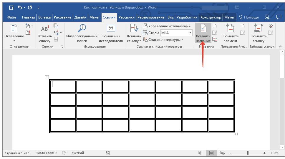 как сделать заголовок над таблицей в word