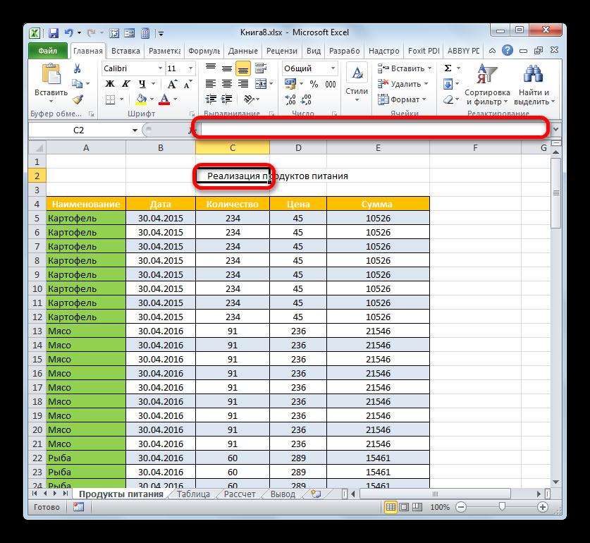 как сделать заголовок таблицы в excel 2013