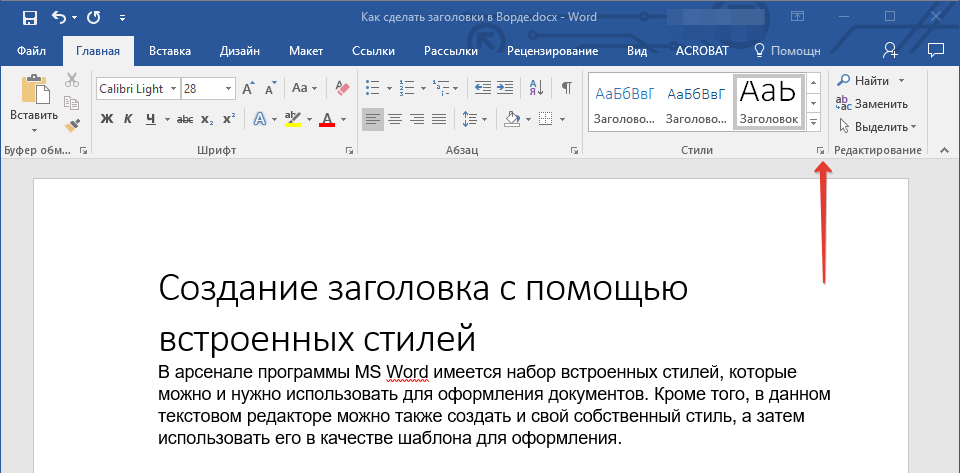 как сделать заголовок в word