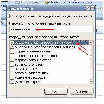 как сделать запрет на редактирование в excel