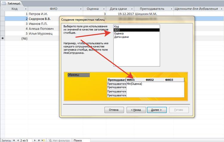 как сделать запросы в access 2013