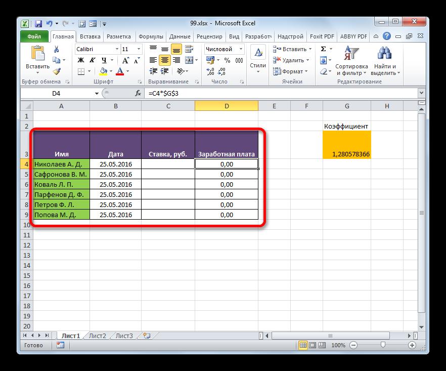 как сделать зависимые таблицы в excel