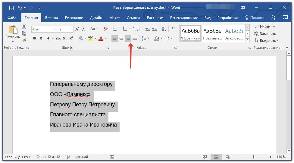 как сделать заявление в word