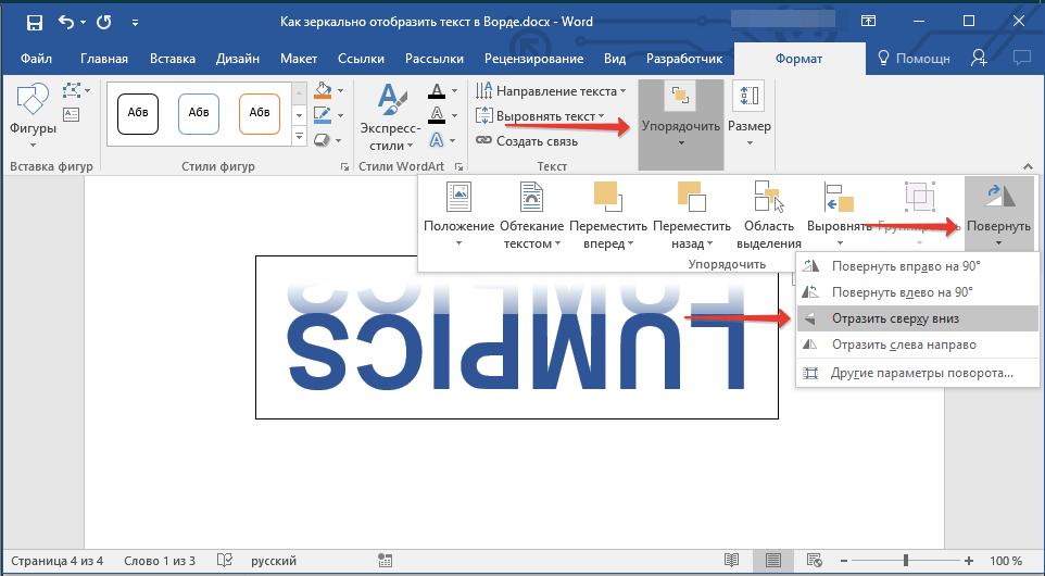как сделать зеркальное отражение текста в powerpoint