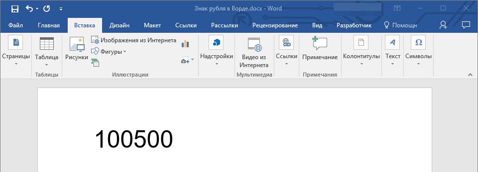как сделать знак рубля в word