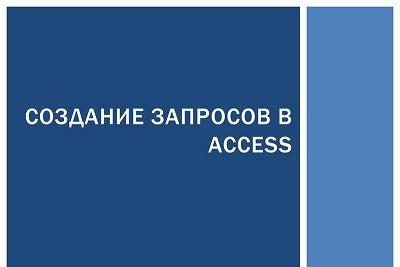как в access сделать запрос по месяцу