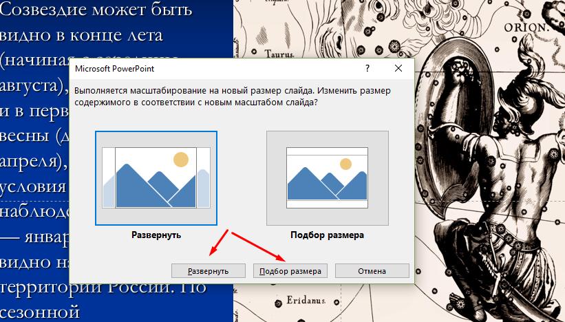 как в powerpoint сделать один слайд другой ориентации