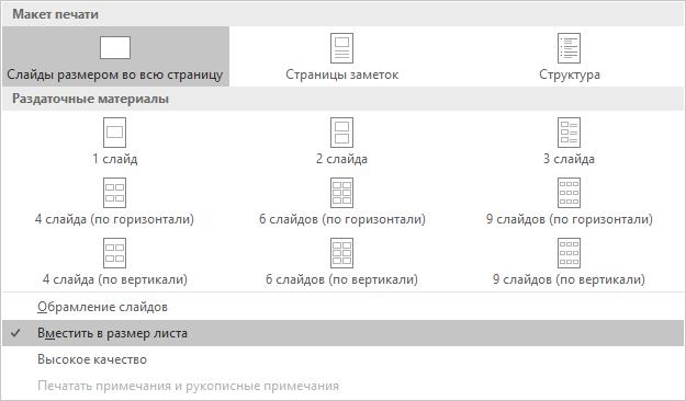 как в powerpoint сделать слайд формата а4