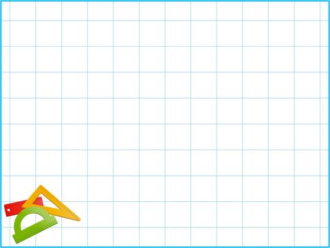 как в powerpoint сделать слайд в клеточку