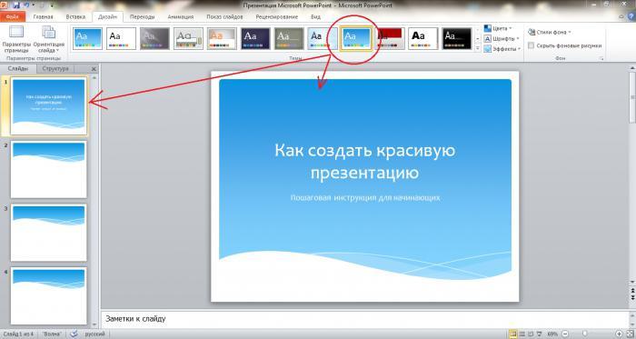 красивые презентации в powerpoint как сделать