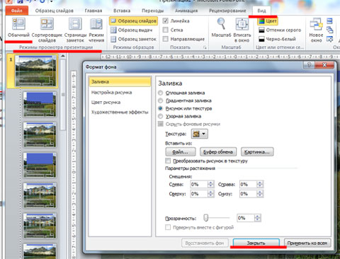 презентация microsoft powerpoint как сделать фон