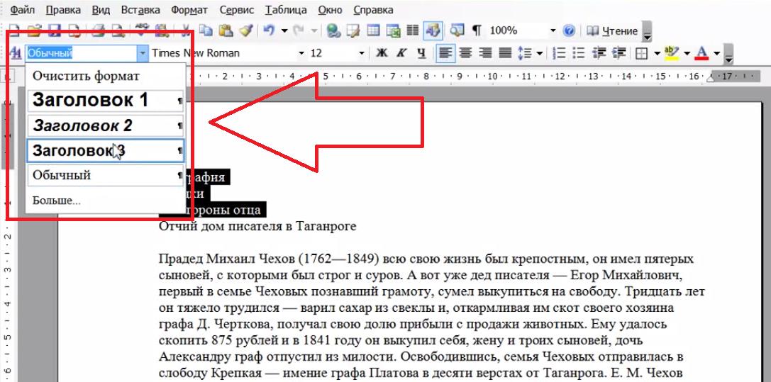 как быстро сделать содержание в word 2003