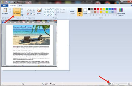 как фото сделать документом word