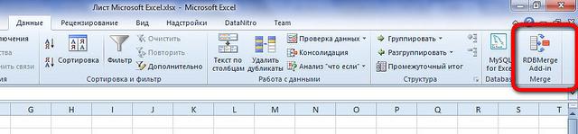 как из двух файлов excel сделать один