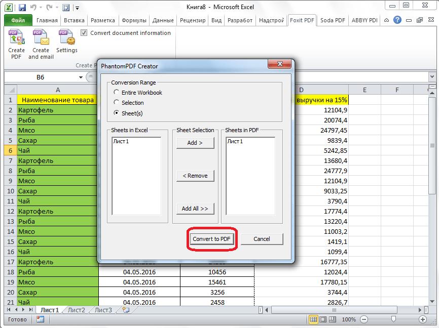 как из excel 2003 сделать pdf