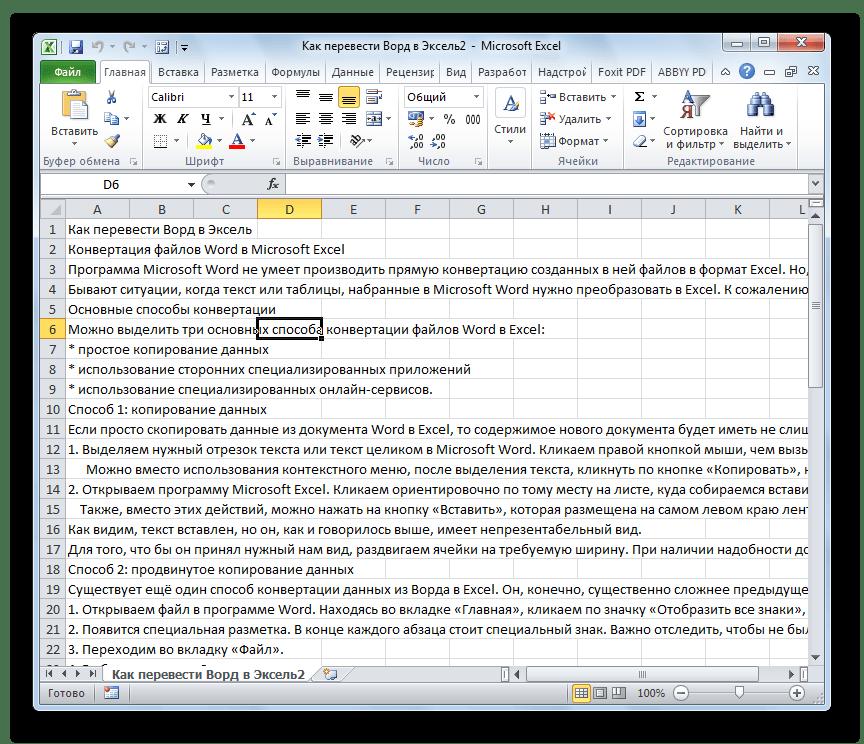 как из excel сделать word 2007