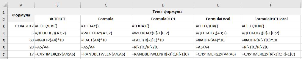 как из формулы сделать текст в excel