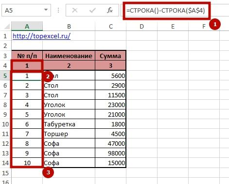 как сделать автоматический список в excel