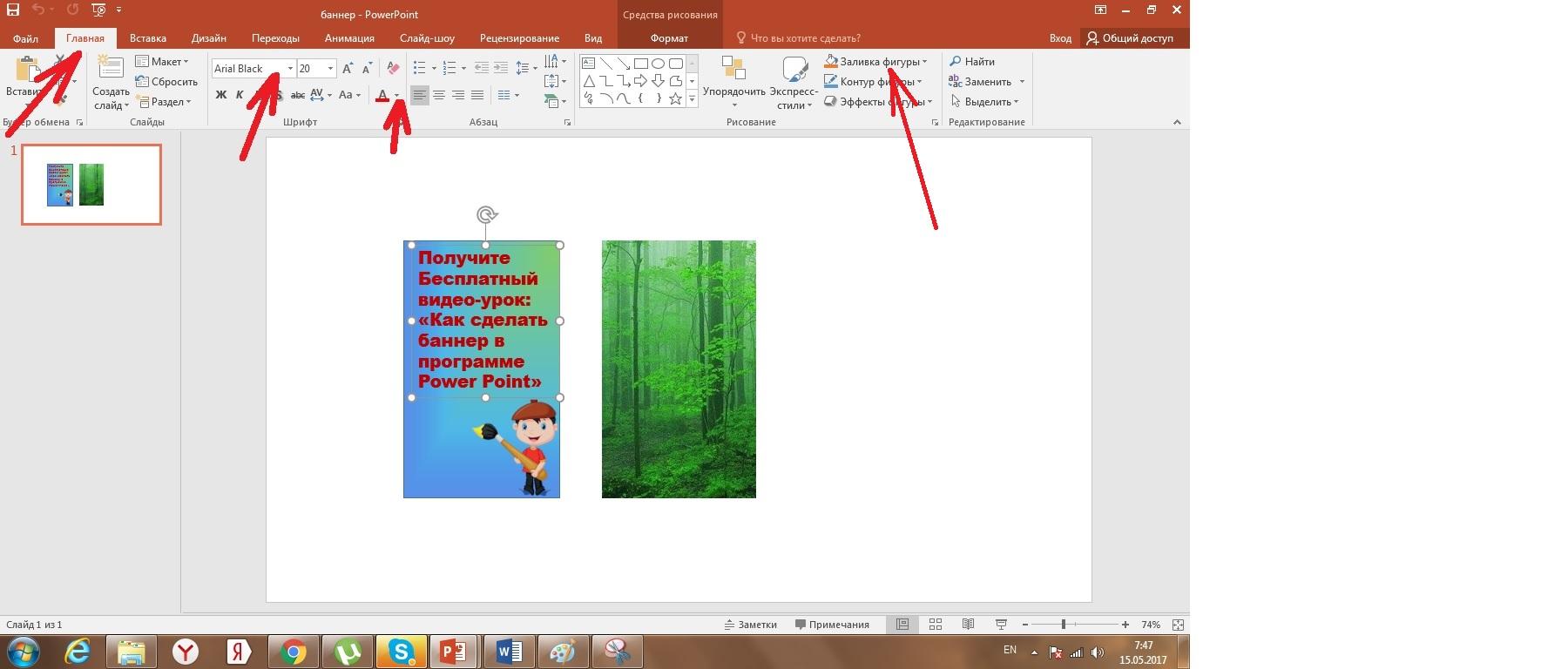 как сделать баннер в powerpoint