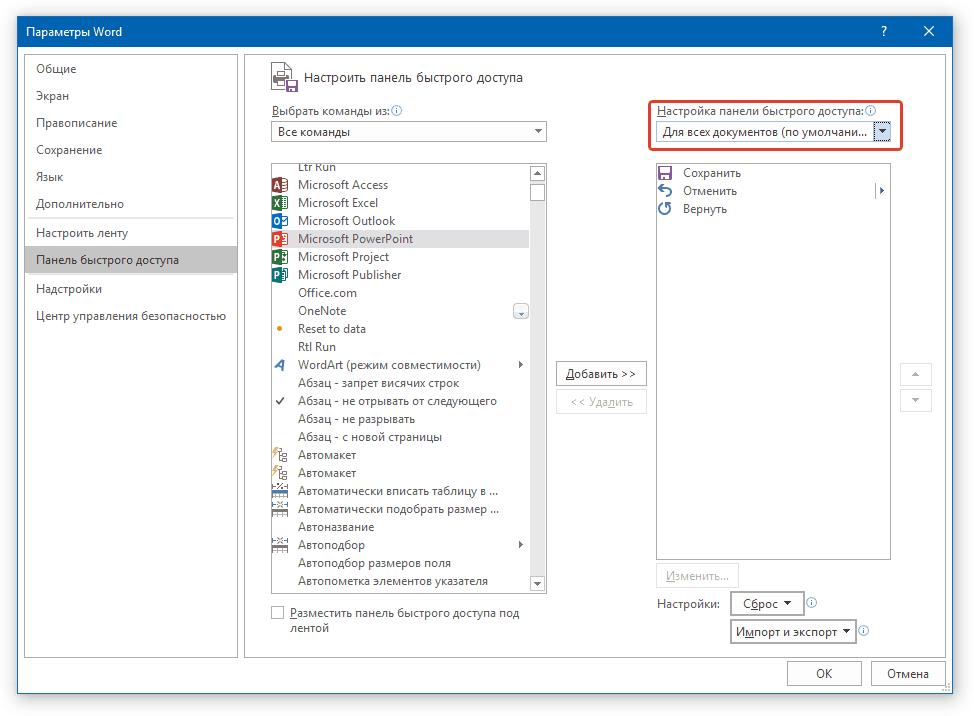 как сделать чтобы панель инструментов в word не исчезала