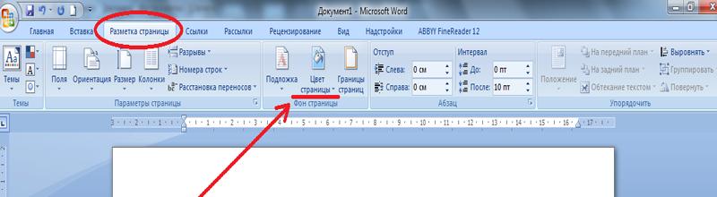 как сделать чтобы печатался фон страницы в word