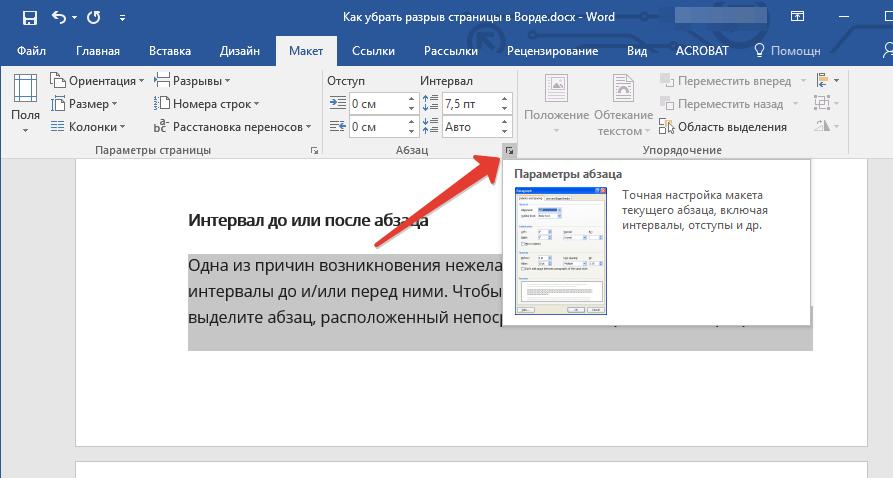 как сделать чтобы таблица не разрывалась в word