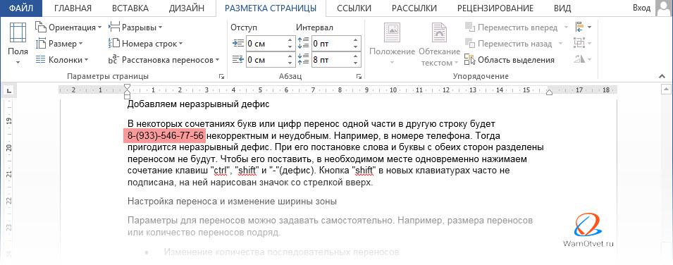 как сделать чтобы текст не переносился в word
