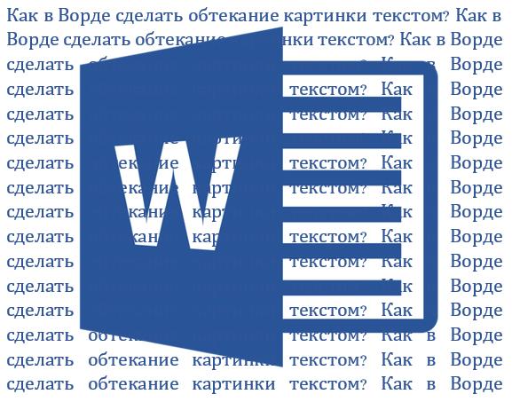 как сделать чтобы текст обтекал картинку в word