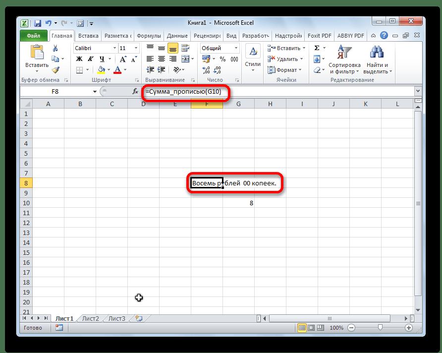 как сделать цифры прописью в excel 2007