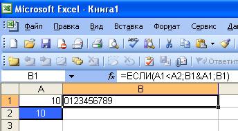как сделать циклическую формулу в excel