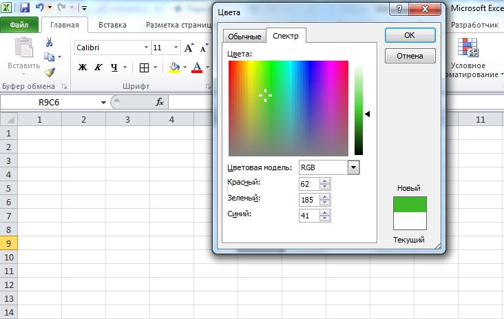 как сделать цветной курсор в excel