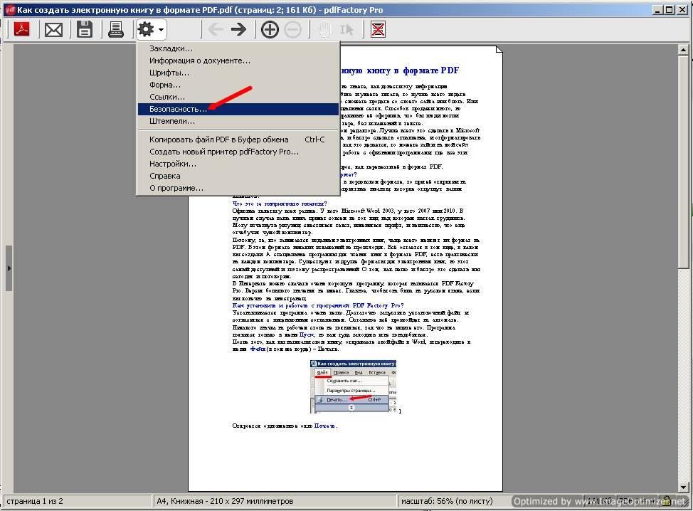 как сделать электронную книгу из word