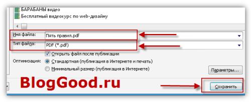 как сделать формат из word pdf