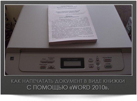 как сделать формат книги в word