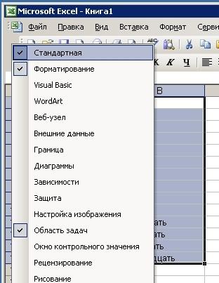 как сделать формат по образцу в word
